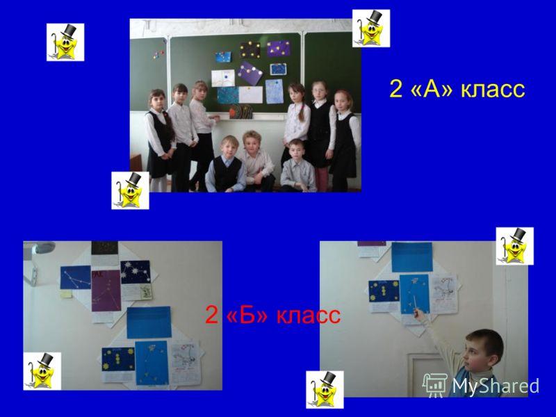 2 «А» класс 2 «Б» класс