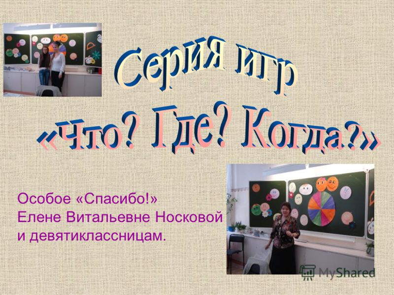 Особое «Спасибо!» Елене Витальевне Носковой и девятиклассницам.