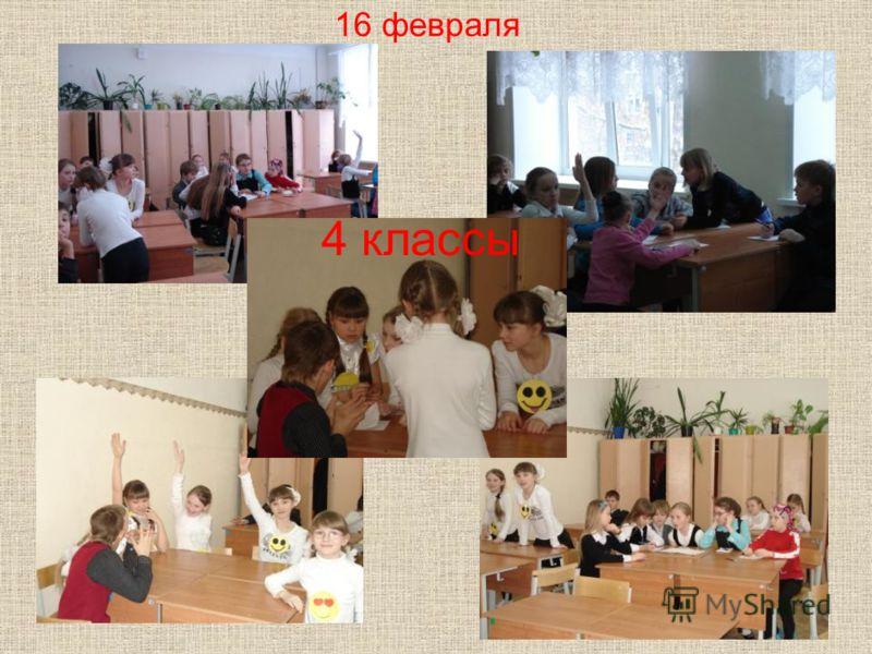 4 классы 16 февраля