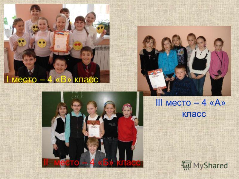 I место – 4 «В» класс II место – 4 «Б» класс III место – 4 «А» класс