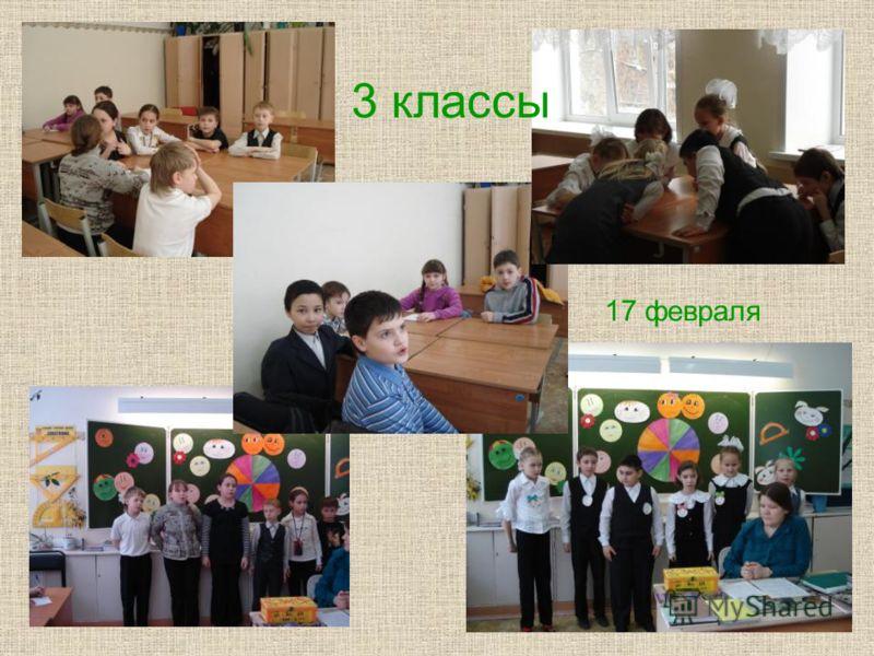 3 классы 17 февраля
