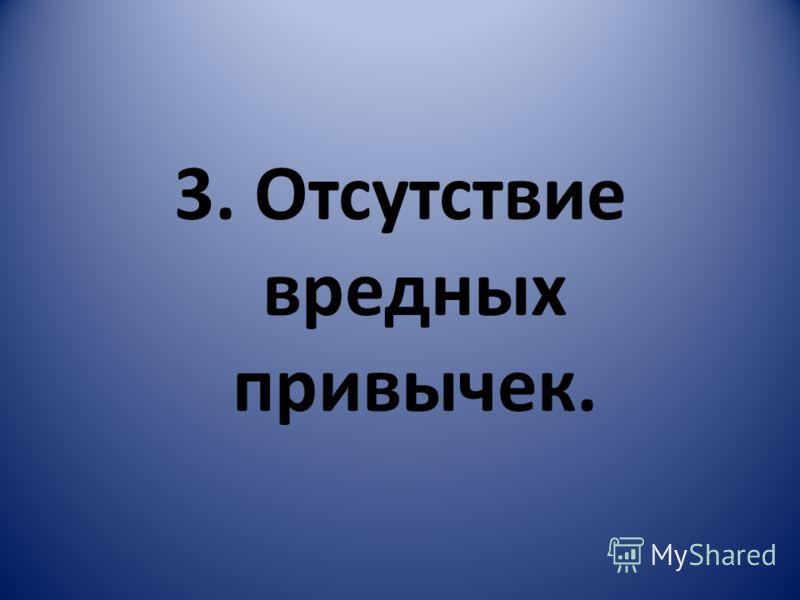 3. Отсутствие вредных привычек.