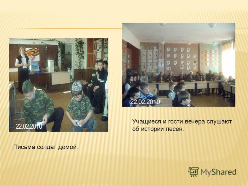 Письма солдат домой. Учащиеся и гости вечера слушают об истории песен.
