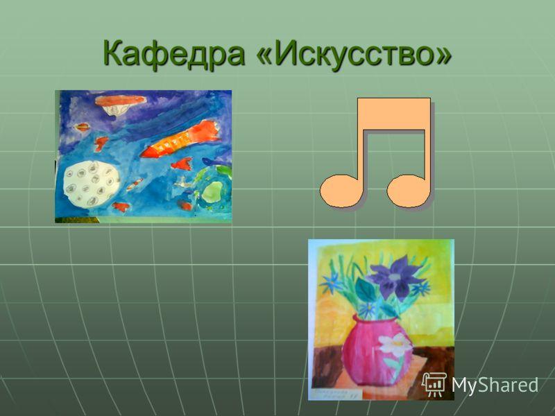 Кафедра «Искусство»