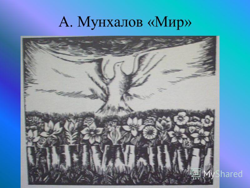 А. Мунхалов «Мир»