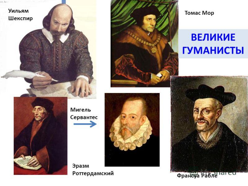Томас Мор Уильям Шекспир Франсуа Рабле Эразм Роттердамский Мигель Сервантес ВЕЛИКИЕ ГУМАНИСТЫ