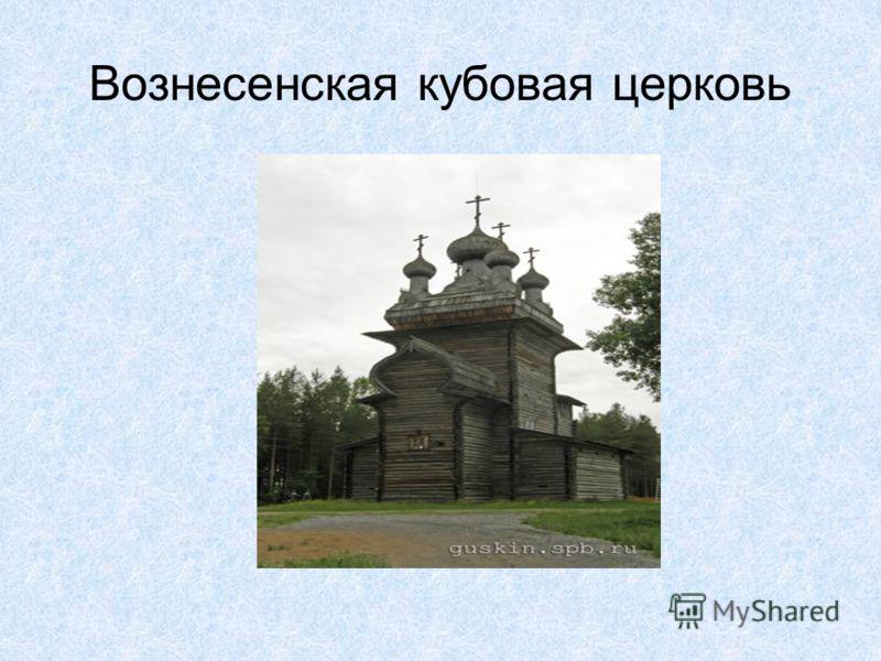 Вознесенская кубовая церковь