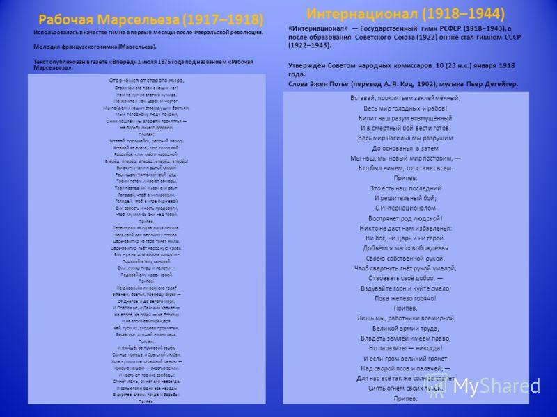 Рабочая Марсельеза (1917–1918) Использовалась в качестве гимна в первые месяцы после Февральской революции. Мелодия французского гимна (Марсельеза). Текст опубликован в газете «Вперёд» 1 июля 1875 года под названием «Рабочая Марсельеза». Отречёмся от