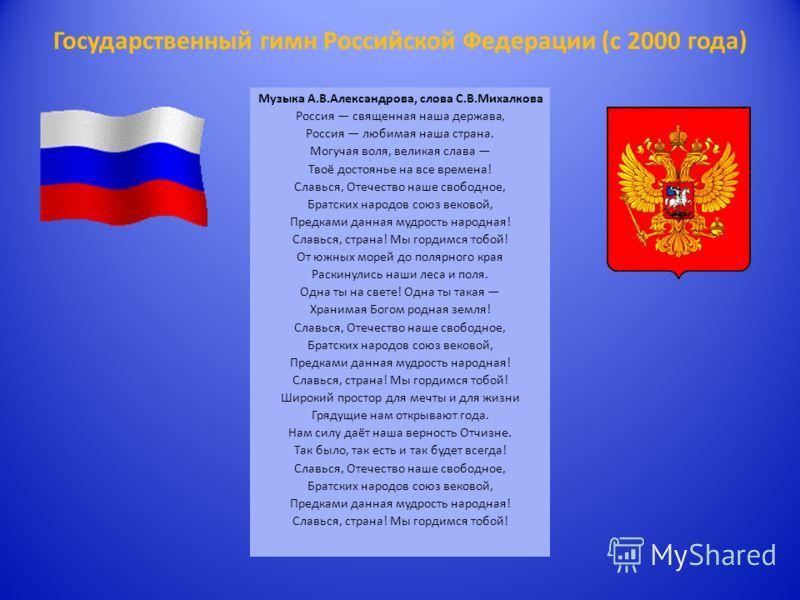 Скачать герб и флаг россии скачать