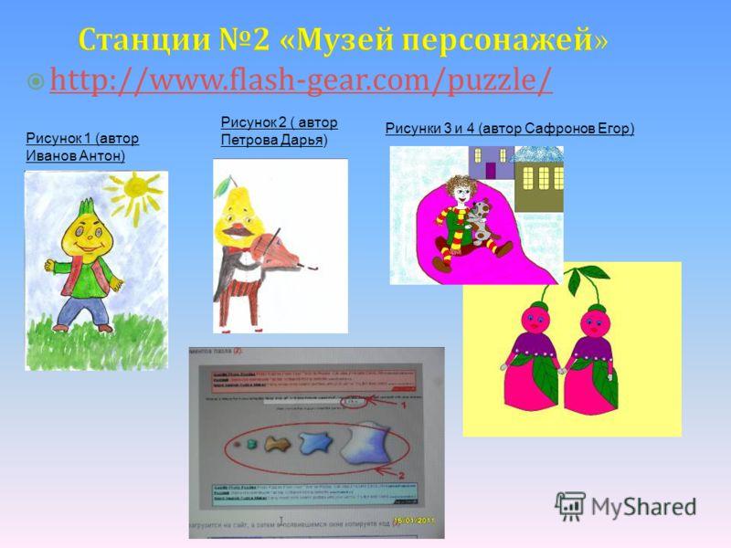 Станции 2 «Музей персонажей» http://www.flash-gear.com/puzzle/ Рисунок 1 (автор Иванов Антон) Рисунок 2 ( автор Петрова Дарья) Рисунки 3 и 4 (автор Сафронов Егор)