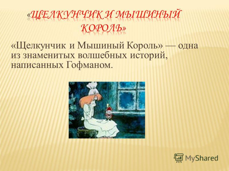 «Щелкунчик и Мышиный Король» одна из знаменитых волшебных историй, написанных Гофманом.