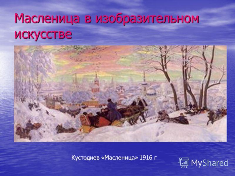 Масленица в изобразительном искусстве Масленица. 1916 Кустодиева Масленица. 1916 Кустодиева Кустодиев «Масленица» 1916 г
