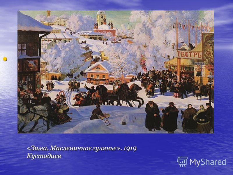 «Зима. Масленичное гулянье». 1919 «Зима. Масленичное гулянье». 1919 Кустодиев Кустодиев