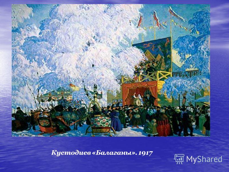 Кустодиев «Балаганы». 1917