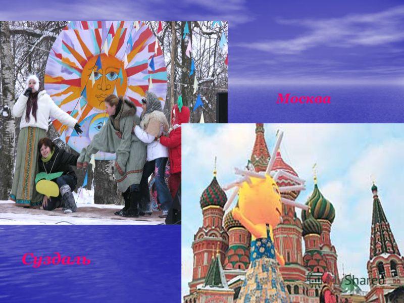 Суздаль Москва