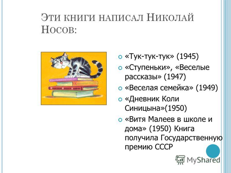 П ЕРВЫЙ РАССКАЗ Как и многие знаменитые писатели, Николай Носов сначала сочинял сказки и рассказы просто так – для своего маленького сынишки. А потом один свой рассказ, он назывался «Затейники», он отнес в журнал «Мурзилка». Рассказ напечатали. Это б