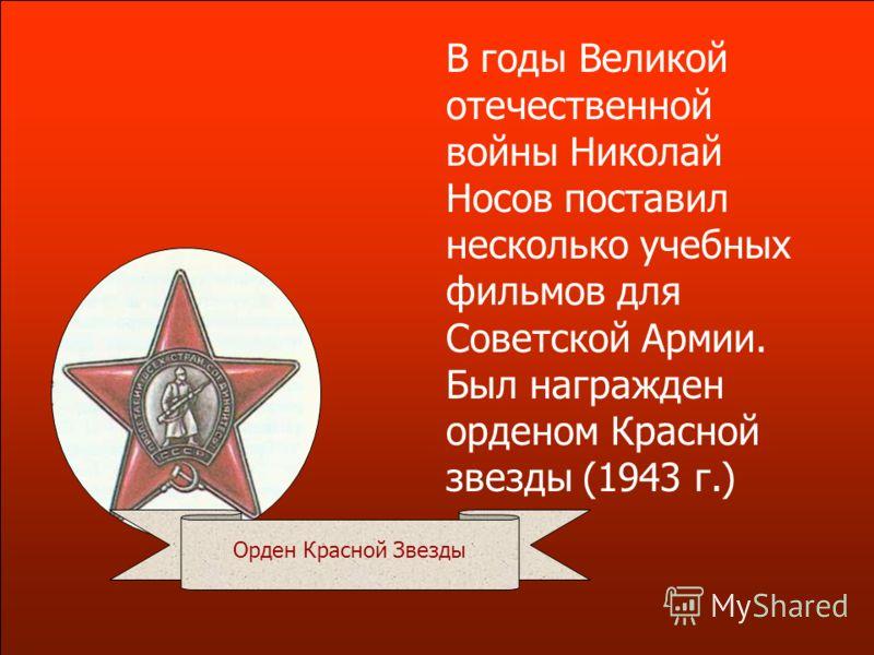 После окончания школы Николай поступил в Киевский художественный институт, а в 1929 году перевелся в Институт кинематографии в Москве. Затем стал работать в кино, снимать разные учебные, научные и мультипликационные фильмы. Москва
