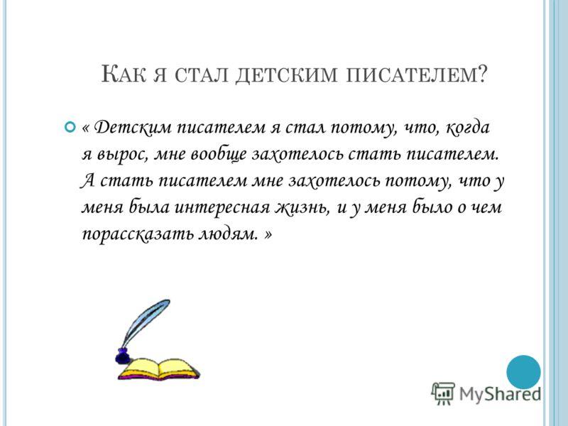 7 В годы Великой отечественной войны Николай Носов поставил несколько учебных фильмов для Советской Армии. Был награжден орденом Красной звезды (1943 г.) Орден Красной Звезды