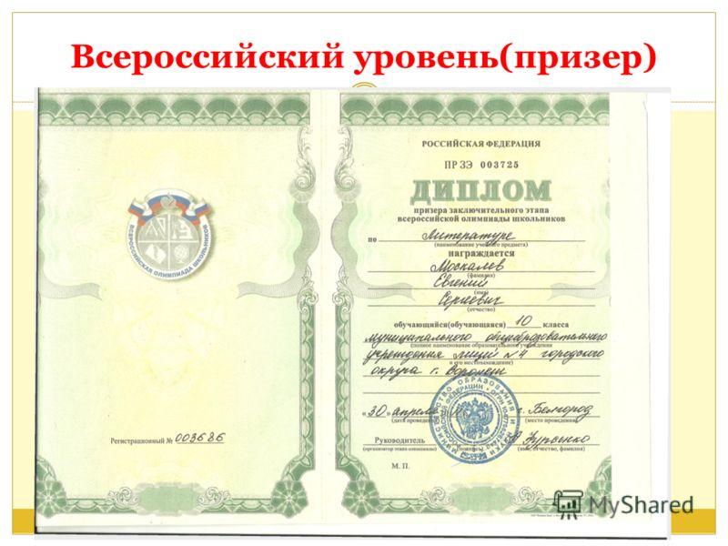 Всероссийский уровень(призер)