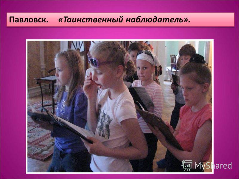 Павловск. «Таинственный наблюдатель».