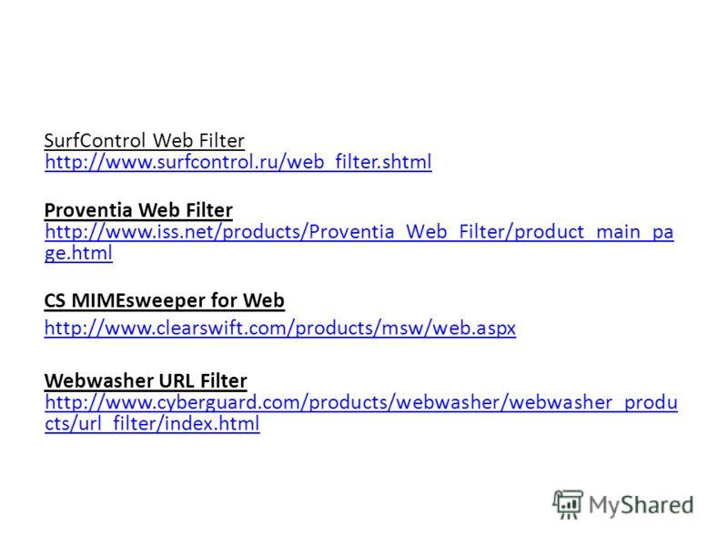 SurfControl Web Filter http://www.surfcontrol.ru/web_filter.shtml http://www.surfcontrol.ru/web_filter.shtml Proventia Web Filter http://www.iss.net/products/Proventia_Web_Filter/product_main_pa ge.html http://www.iss.net/products/Proventia_Web_Filte