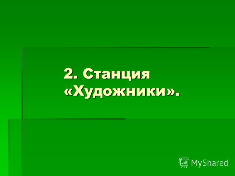 2. Станция «Художники».