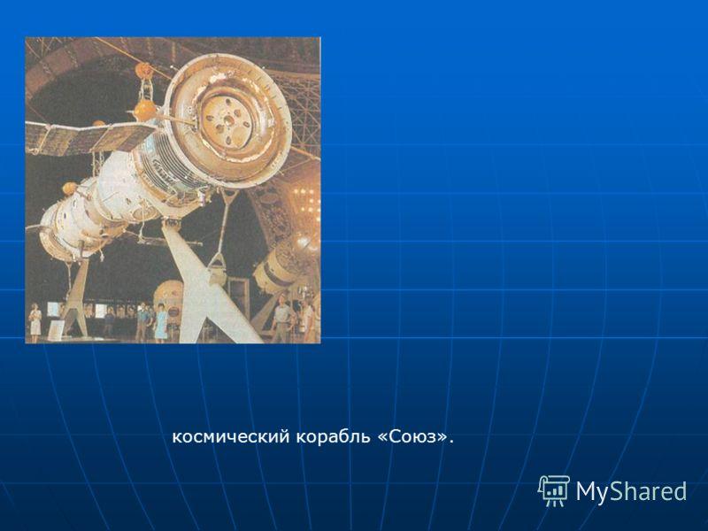 космический корабль «Союз».
