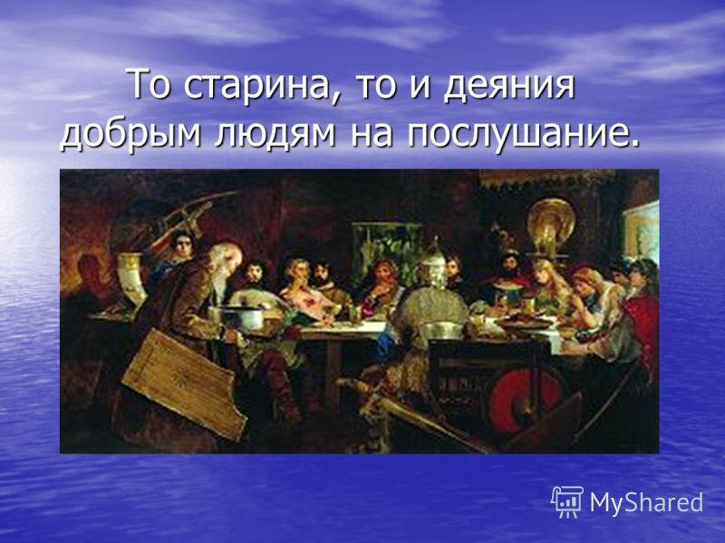 То старина, то и деяния добрым людям на послушание.