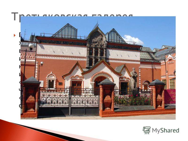 Государственная Третьяковская галерея, ГТГ художественный музей в Москве, основанный в 1856 году купцом Павлом Третьяковым и имеющий одну из самых крупных в мире коллекций русского изобразительного искусства. Экспозиция в главном корпусе «Русская жив