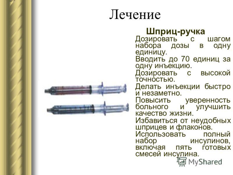 Лечение Шприц-ручка Дозировать с шагом набора дозы в одну единицу. Вводить до 70 единиц за одну инъекцию. Дозировать с высокой точностью. Делать инъекции быстро и незаметно. Повысить уверенность больного и улучшить качество жизни. Избавиться от неудо