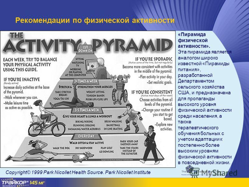«Пирамида физической активности». Эта пирамида является аналогом широко известной «Пирамиды питания», разработанной Департаментом сельского хозяйства США, и предназначена для пропаганды высокого уровня физической активности среди населения, а также т
