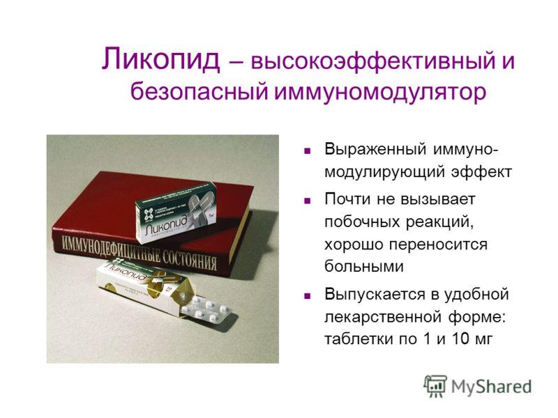 Ликопид – высокоэффективный и безопасный иммуномодулятор Выраженный иммуно- модулирующий эффект Почти не вызывает побочных реакций, хорошо переносится больными Выпускается в удобной лекарственной форме: таблетки по 1 и 10 мг