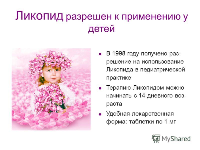 Ликопид разрешен к применению у детей В 1998 году получено раз- решение на использование Ликопида в педиатрической практике Терапию Ликопидом можно начинать с 14-дневного воз- раста Удобная лекарственная форма: таблетки по 1 мг