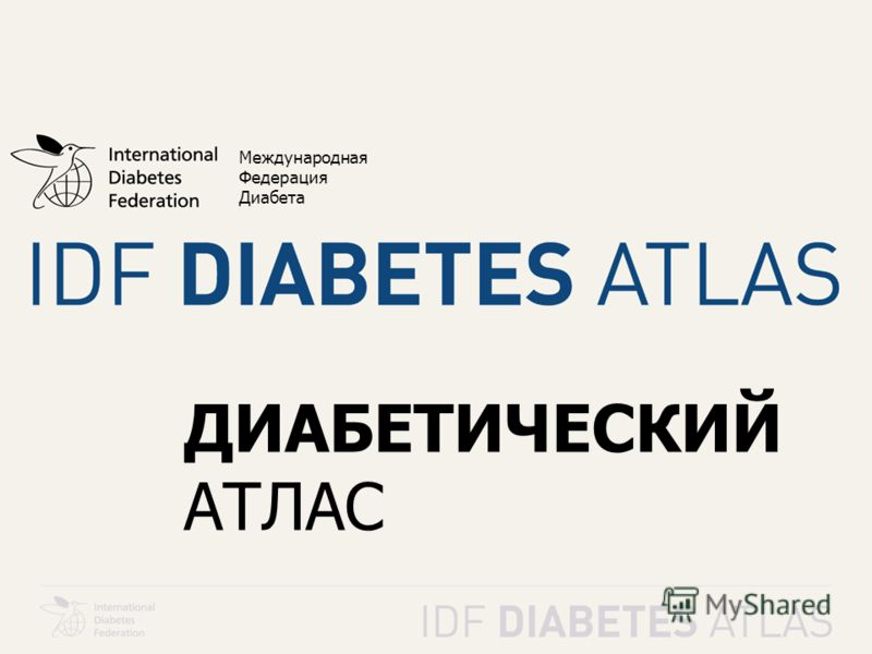 Международная Федерация Диабета ДИАБЕТИЧЕСКИЙ АТЛАС