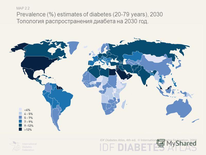 MAP 2.2 Prevalence (%) estimates of diabetes (20-79 years), 2030 Топология распространения диабета на 2030 год.