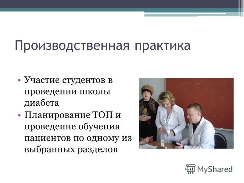 Производственная практика Участие студентов в проведении школы диабета Планирование ТОП и проведение обучения пациентов по одному из выбранных разделов
