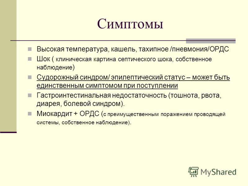 Симптомы Высокая температура, кашель, тахипное /пневмония/ОРДС Шок ( клиническая картина септического шока, собственное наблюдение ) Судорожный синдром/ эпилептический статус – может быть единственным симптомом при поступлении Гастроинтестинальная не