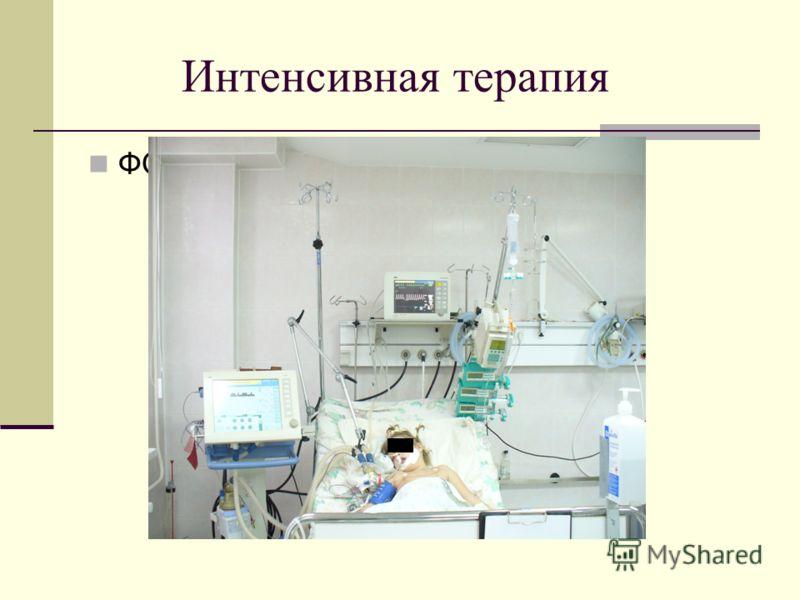Интенсивная терапия ФОТО