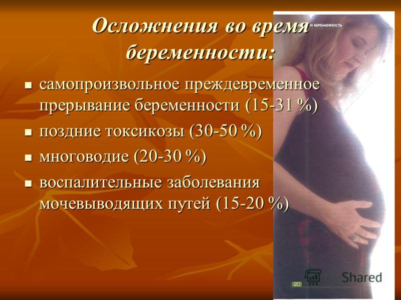 Осложнения во время беременности: самопроизвольное преждевременное прерывание беременности (15-31 %) самопроизвольное преждевременное прерывание беременности (15-31 %) поздние токсикозы (30-50 %) поздние токсикозы (30-50 %) многоводие (20-30 %) много