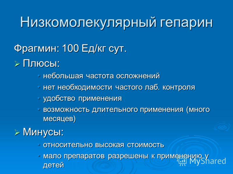 Низкомолекулярный гепарин Фрагмин: 100 Ед/кг сут. Плюсы: Плюсы: небольшая частота осложненийнебольшая частота осложнений нет необходимости частого лаб. контролянет необходимости частого лаб. контроля удобство примененияудобство применения возможность