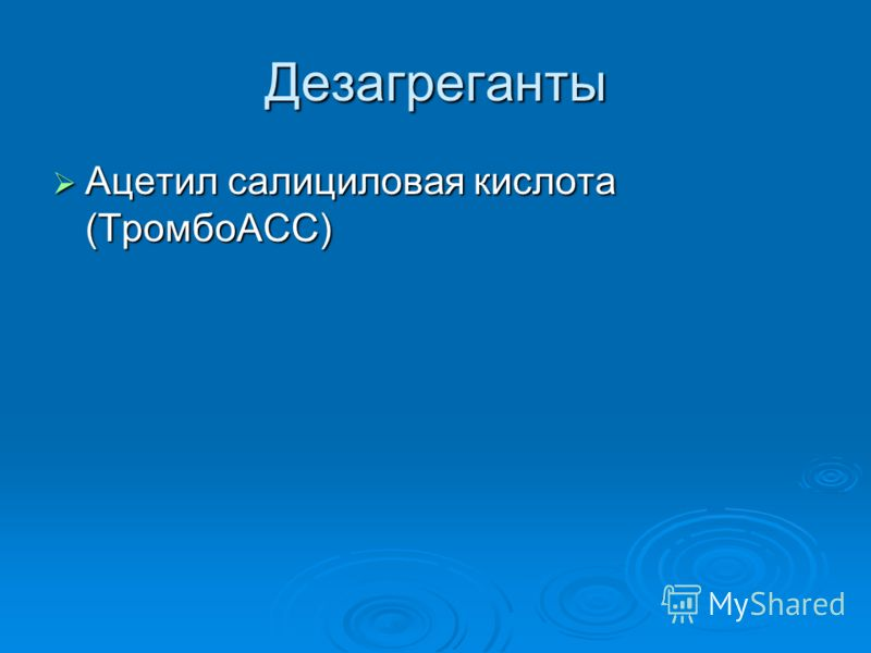 Дезагреганты Ацетил салициловая кислота (ТромбоАСС) Ацетил салициловая кислота (ТромбоАСС)