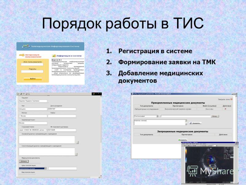 Порядок работы в ТИС 1.Регистрация в системе 2.Формирование заявки на ТМК 3.Добавление медицинских документов