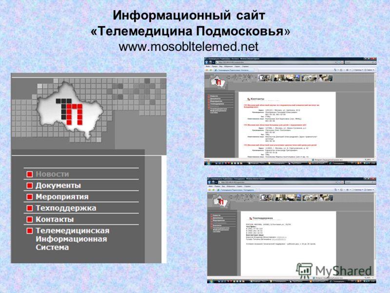 Информационный сайт «Телемедицина Подмосковья» www.mosobltelemed.net