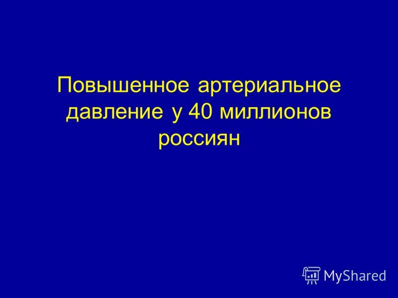 Повышенное артериальное давление у 40 миллионов россиян