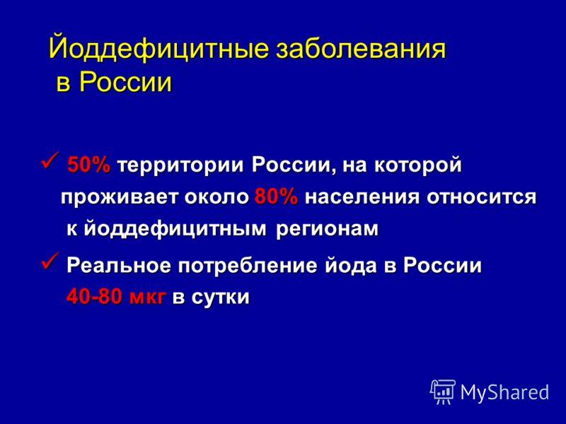 50% территории России, на которой проживает около 80% населения относится к йоддефицитным регионам 50% территории России, на которой проживает около 80% населения относится к йоддефицитным регионам Реальное потребление йода в России 40-80 мкг в сутки