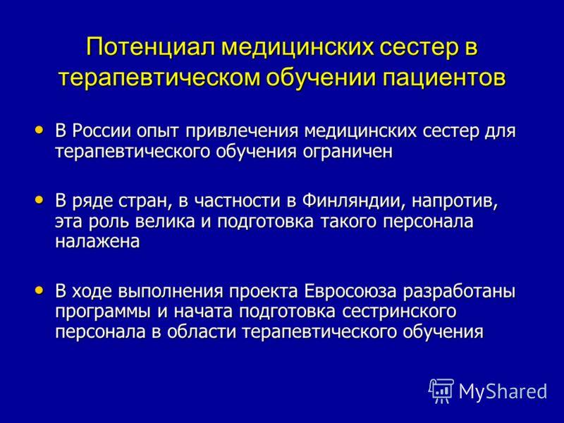 Потенциал медицинских сестер в терапевтическом обучении пациентов В России опыт привлечения медицинских сестер для терапевтического обучения ограничен В России опыт привлечения медицинских сестер для терапевтического обучения ограничен В ряде стран,