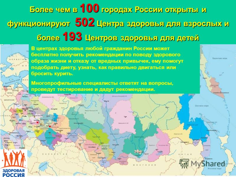 Более чем в 100 городах России открыты и функционируют 502 Центра здоровья для взрослых и более 193 Центров здоровья для детей В центрах здоровья любой гражданин России может бесплатно получить рекомендации по поводу здорового образа жизни и отказу о