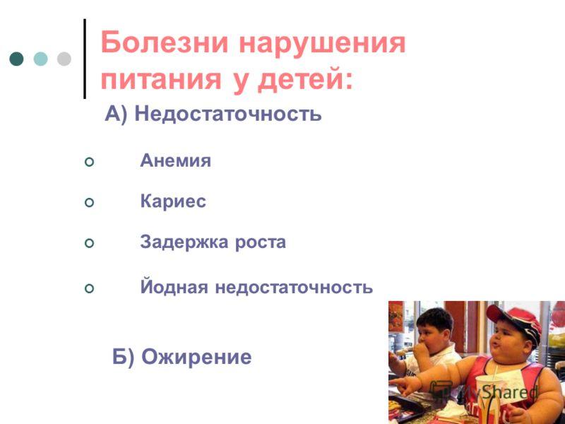 Болезни нарушения питания у детей: А) Недостаточность Анемия Кариес Задержка роста Йодная недостаточность Б) Ожирение