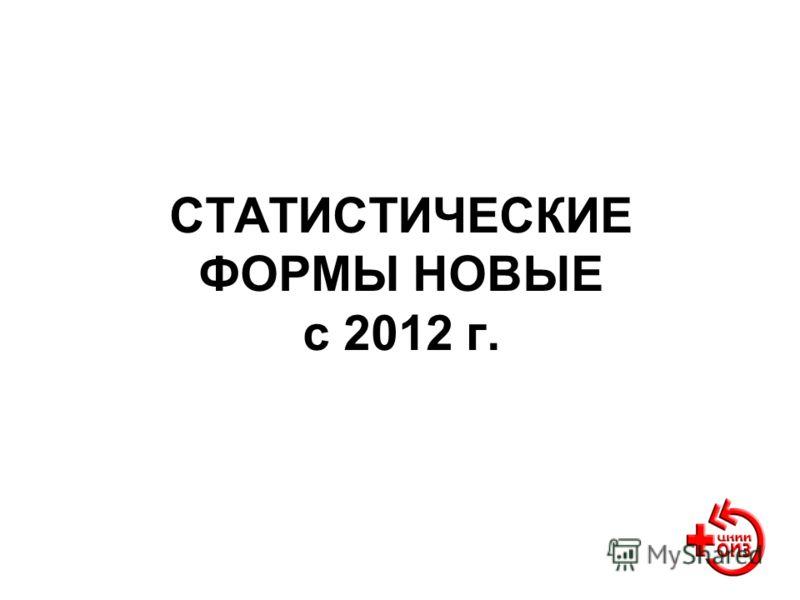 СТАТИСТИЧЕСКИЕ ФОРМЫ НОВЫЕ с 2012 г.