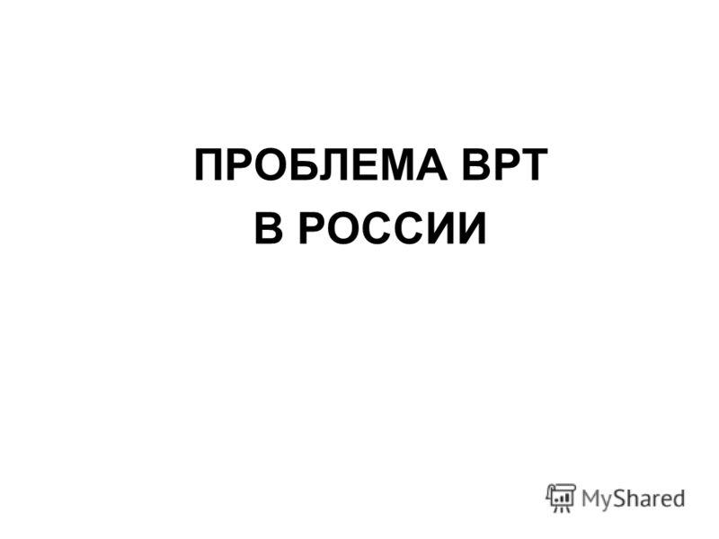 ПРОБЛЕМА ВРТ В РОССИИ